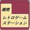 湘南レトロゲームステーション