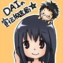DAIの宣伝放送局☆