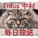 Tidus中村のほぼ毎日配信
