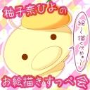 柚子奈ひよのお絵描きすっぺ会