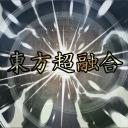 東方遊戯王 -東方超融合(仮)