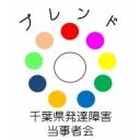 千葉県発達障害当事者会「ブレンド」のコミュニティ