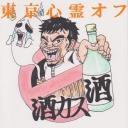 東京心霊オフ