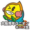 大阪青年ユニオン@ニコ生