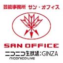 サン・オフィス OFFICIAL ニコニコ生放送