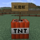 NECOSen Minecraft Server ~NECOSenマイクラ部~