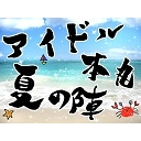 人気の「刀剣乱舞踊ってみた」動画 1,266本 -アイドル本丸