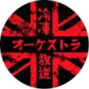 キーワードで動画検索 オーケストラ - 冷凍オーケストラ(中川家)