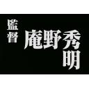 キーワードで動画検索 ガイナックス - 庵野秀明