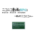 ニコニコオールスター -ニコニコRPGコミュニティ