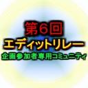 初音ミク-ProjectDIVA-2nd -第6回エディットリレー 企画参加者専用コミュ