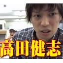 人気の「高田健志」動画 7,255本 -高田健志ミラー