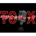 TS-X 放送局