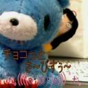 チョコっとさ~びすぅ~゚.+:。((((o・ω・)o))) ゚.+:。