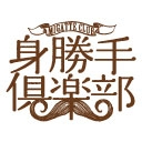 Video search by keyword 車 - 身勝手倶楽部
