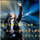 人気の「藍井エイル」動画 748本 -Mundo azul da oração(青い世界の祈り)