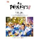 高円寺 阿波踊り2016