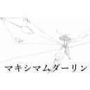 『MAXIMUM DARLING 制作委員会』制作委員会 with 竹縄 ウタゲ