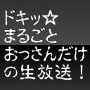 ドキッ☆まるごとおっさんだけの生放送!