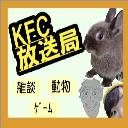 うさぎ配信チャンネル☆KFC放送局(くま・ふうすけ・ちゃた子)