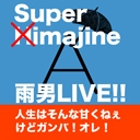 Video search by keyword YouTube - Super Imagine 雨男LIVE!!!