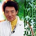松岡修造MAD作者コミュニティ