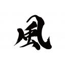 人気の「PS3」動画 151,156本 -Fu_is_a_pen