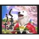 人気の「くまうた」動画 5,404本 -猟友会の集い