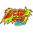 シャーマンキング@放送局  ~ Shaman King Nico Radio ~