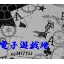 中国 -電子遊戯場