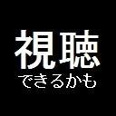 キーワードで動画検索 三澤紗千香 - いろいろと配信してみるかもしれない件