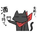 酒もってこーい!(≡`ω´≡)
