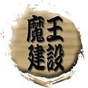 (株)魔王建設