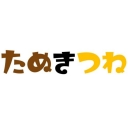 たぬきつね会(仮)