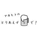 """アカヒトのとりあえず生で! """"サッカー観戦コミュニティ"""""""
