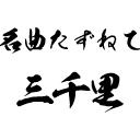 人気の「過剰埋没動画」動画 4,354本 -VOCALOID 埋もれ名曲コミュ