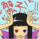 蟹子ミュ!!!!!!!!!!!!!!!!!