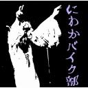 キーワードで動画検索 カワサキ - にわかバイク部 / モトGP&WSBKファン+@?