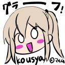 kousyaの生放送だって