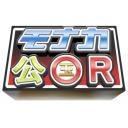 人気の「イカサマ麻雀選手権」動画 7本 -モナカ公国R