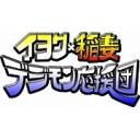 イヨク×稲妻デジモン応援団