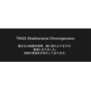 クソ雑魚ナメクジのシャドバ実況(無音)