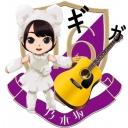 kanta(Ryoma)のギターで歌おう。J-POP フォークソング&乃木坂46&AKB48