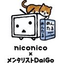 人気の心理学動画 588本 -メンタリストDaiGo/弟子達の集い