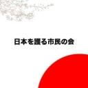 日本を護る市民の会@関西総局