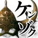 ケンゾクのコミュニティ