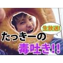 たっきーの毒吐き生放送!(毒ナマ!)