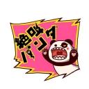 キーワードで動画検索 ぱんだ - 絶叫☆パンダ