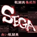 人気の「SEGA」動画 18,365本 -戦闘員養成所