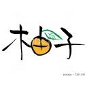 柚の木、袖の木